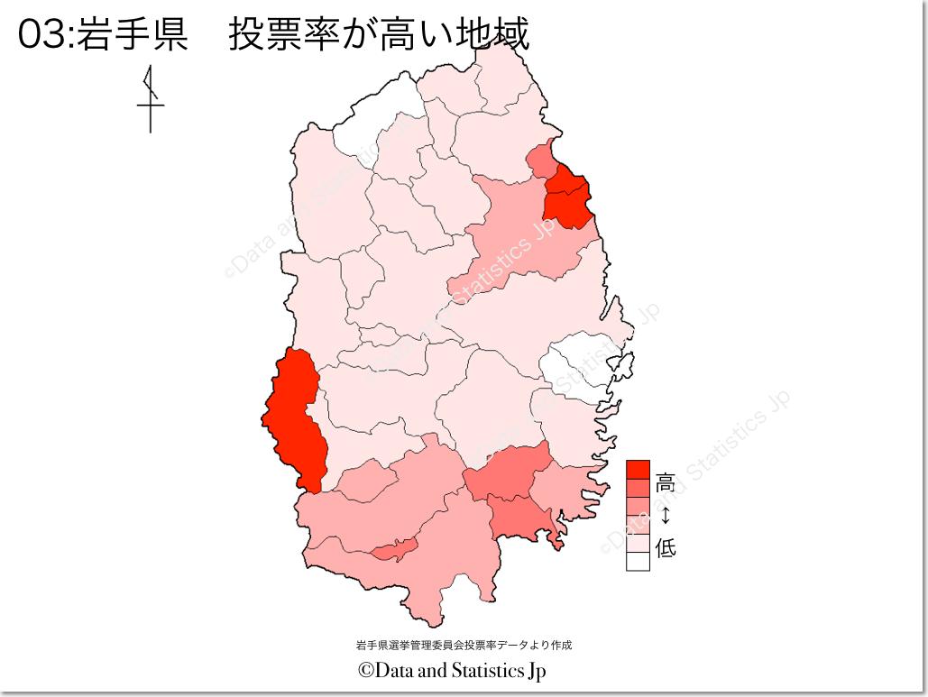岩手県 市町村別 投票率