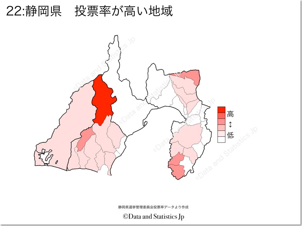 静岡県 市町村別 投票率