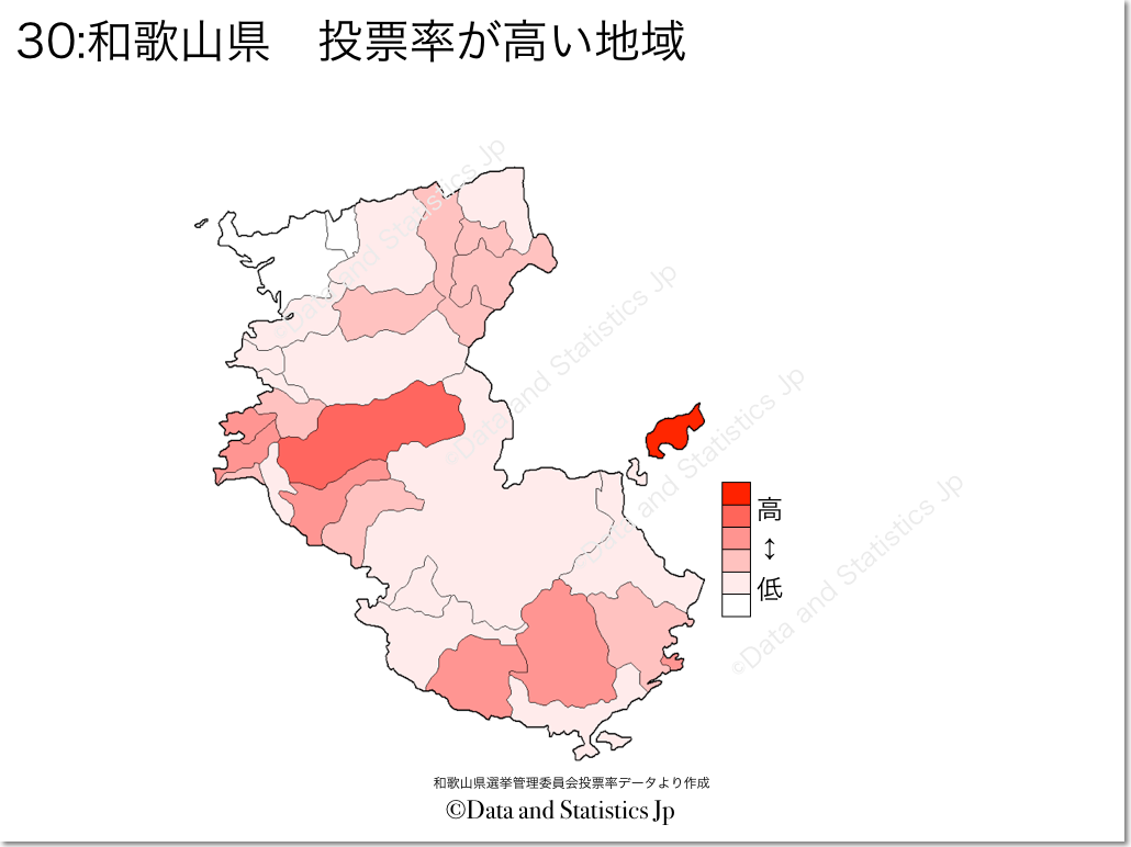 和歌山県 市町村別 投票率