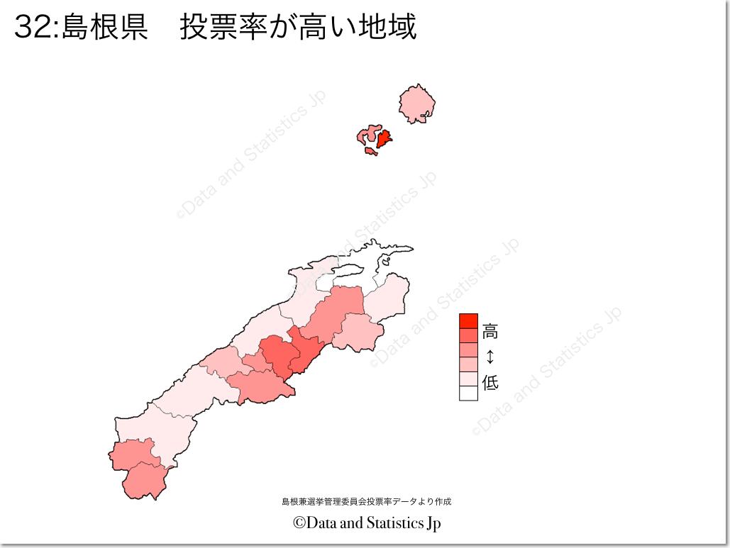 島根県 市町村別 投票率