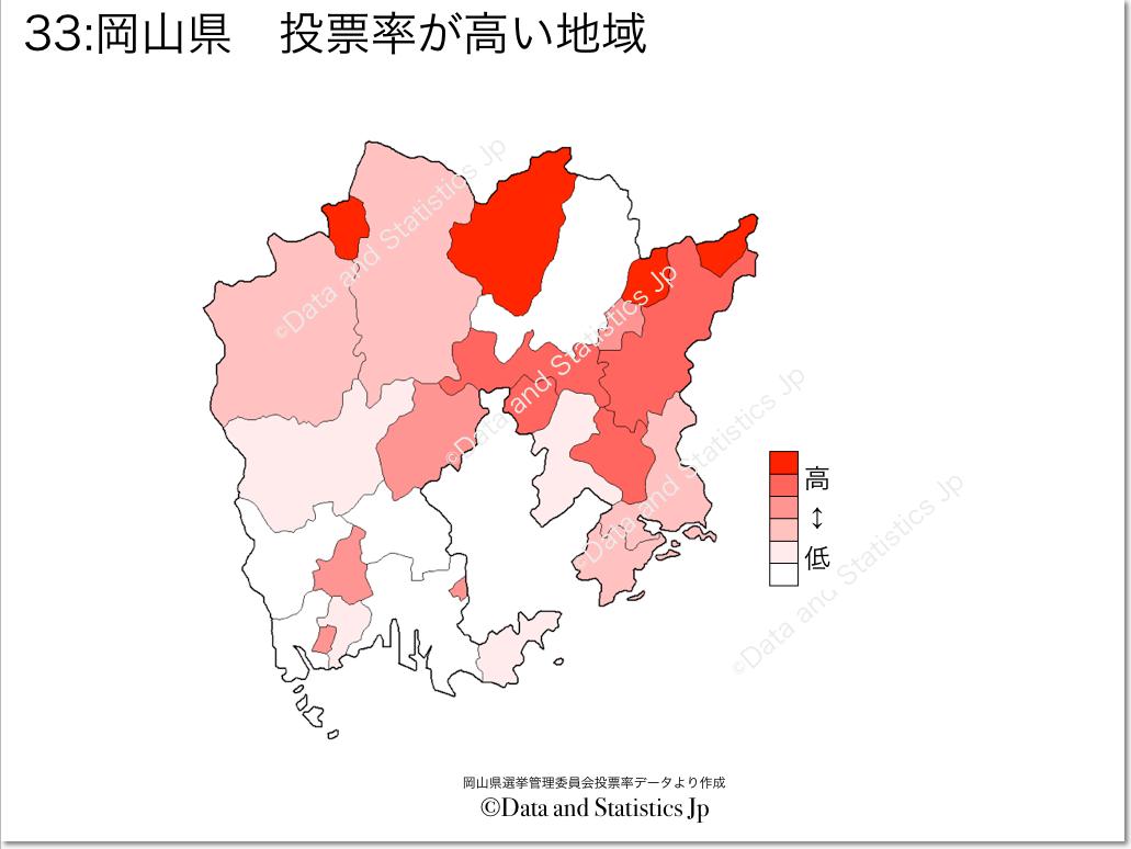 岡山県 市町村別 投票率